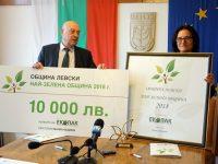 """Община Левски получи своя приз за """"Най-зелена община"""""""