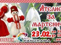 Ателие за мартенички организират днес в Панорама мол Плевен