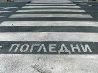 От днес стартира нова акция на пътните полицаи в област Плевен, акцент – пешеходците