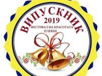 """В Плевен отново ще се проведе """"Фестивал на красотата"""" за абитуриенти в неравностойно положение"""