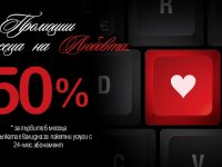 Промоции в месеца на любовта от TheZone Fiber