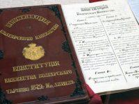 Изложба, посветена на 140 години от Търновската конституция, откриват днес в Плевен