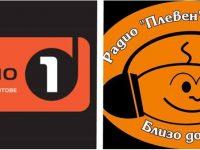 """От днес на честотата на Радио """"Плевен"""" – 107.6 MHz ще се излъчва програмата на Радио1"""
