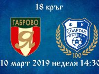 """Футболистите на """"Спартак"""" гостуват днес на """"Янтра"""" – Габрово"""