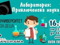 """Лаборатория """"Приключенска наука"""" отваря врати днес в Панорама мол Плевен"""