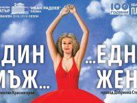 """ДКТ – Плевен представя днес премиерно """"Един мъж под една жена"""""""