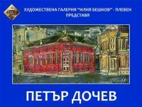 """Изложба """"Петър Дочев – живопис"""" откриват днес в ХГ """"Илия Бешков"""" – Плевен"""