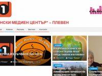 Влезе в сила новият правилник за работа на Общински медиен център – Плевен