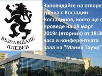 """Среща с лидера на ПП """"Възраждане"""" Костадин Костадинов ще се проведе в Плевен"""