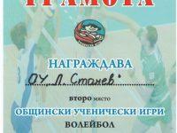 """Нов повод за гордост за волейболистките на ОУ """"Лазар Станев"""" – Плевен"""
