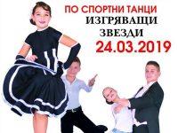 """В Плевен ще се проведе третият Национален турнир по спортни танци """"Изгряващи звезди"""""""