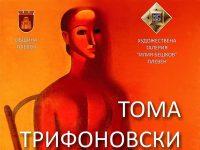 """Изложба по повод 82 години от рождението на Тома Трифоновски откриват днес в ХГ """"Илия Бешков"""""""