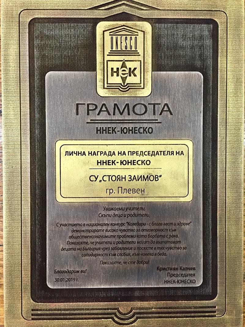 """СУ """"Стоян Заимов"""" – Плевен получи отличие от ННЕК ЮНЕСКО"""