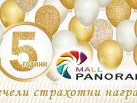 Спечели страхотни награди по повод петия рожден ден на Панорама мол Плевен!