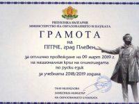 Две призови места за ученици от Езиковата в Плевен на Олимпиадата по руски език
