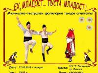 Читалището в Левски ще отбележи Международния ден на театъра