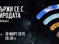 """Община Плевен се включва отново в """"Часът на Земята"""""""