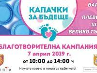 """Кампанията """"Капачки за бъдеще"""" отново в Плевен – на 7 април на паркинга на МЕТРО!"""