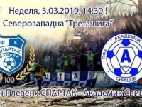 """Спартак"" излиза днес срещу отбора на ""Академик"" – Свищов"