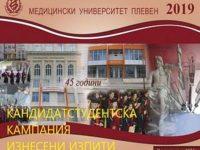 За първи път изнесен кандидатстудентски изпит във Велико Търново провежда МУ – Плевен