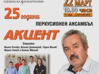 """Перкусионен ансамбъл """"Акцент"""" ще празнува своята 25-годишнина с голям концерт"""