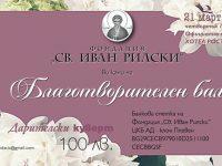 """Фондация """"Св. Иван Рилски"""" – Плевен организира днес Пролетен благотворителен бал"""