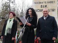 Долни Дъбник отбеляза 141 години от Освобождението на България