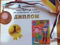 "Отново награди за талантливи ученици от НУ "" Единство"" – Плевен"