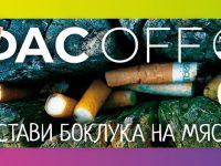 """Днес Плевен става част от кампанията """"ФАС OFF – постави боклука на място!"""""""