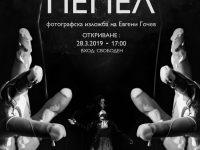 """Фотоизложбата """"Пепел"""" на Евгени Гочев ще бъде открита днес в ХГ """"Илия Бешков"""""""