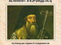 С изложба в плевенската Библиотека отбелязват 280 години от рождението на Софроний Врачански