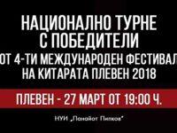 Лауреати от 4-тия международен китарен фестивал с концерт тази вечер в Плевен