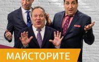 Два часа смях с Георги Мамалев, Тончо Токмакчиев и Камен Воденичаров в Плевен