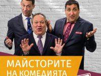 Два часа смях с Георги Мамалев, Тончо Токмакчиев и Камен Воденичаров тази вечер в Плевен