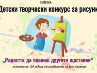 Детски творчески конкурс за рисунка организира плевенската Библиотека