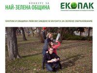 """Проект """"Зелено училище. Предай нататък познанието"""" ще стартира празнично в Левски"""