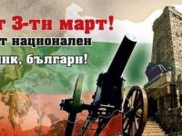 Народният представител д-р Калин Поповски: Честит ден на българския дух и българската гордост!