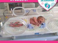 Дареният кувьоз на болницата в Кнежа приюти първо бебенце