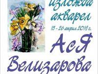 Ася Велизарова представя акварели в Артцентър 3 – Плевен