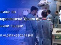Училище по лапароскопска урология ще се проведе в Плевен
