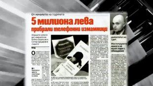 Стартира информационна кампания за предпазването от телефонни измами (видео)