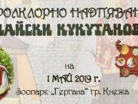 """Илия Луков ще е специален гост на фолклорното надпяване """"Майски кукутановец"""" в Кнежа"""