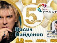 Васил Найденов ще пее за петия рожден ден на Панорама мол Плевен