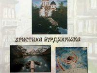 Първа самостоятелна изложба представя в Кнежа Христина Бурдиняшка
