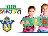 """Първо градско състезание """"Буквоплет"""" ще се проведе днес в НУ """"Христо Ботев"""" – Плевен"""