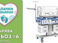 """""""Капачки за бъдеще"""" дарява в събота кувьоз на болницата в Кнежа"""