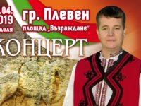 Илия Луков с концерт на площада в Плевен