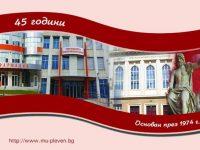 МУ – Плевен организира юбилейна научна конференция по повод 45 години от създаването си