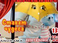 """Панорама мол Плевен кани днес на спектакъла """"Стават чудеса"""""""