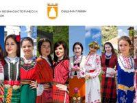"""Пред плевенска публика представят проекта """"Аз съм Българка"""" – Продължението"""